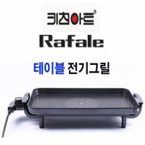[키친아트] 와이드그릴 KA-H440