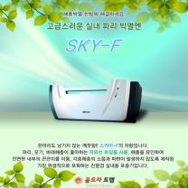 [비티글로벌] 스카이에프 파리 해충퇴치기 스카이-F (실내용 45㎡~60㎡)