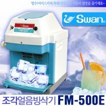 [일본직수입] SWAN 조각얼음 빙삭기 FM-500E /빙삭기/제빙기/팥빙수기계/팥빙수기/