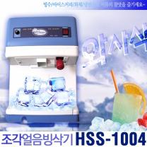 [우일] 조각얼음 빙삭기 HSS-1004 /빙삭기/제빙기/팥빙수기계/팥빙수기/