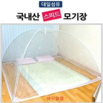 [대일섬유] 국내산 스피드 모기장 200 x 200