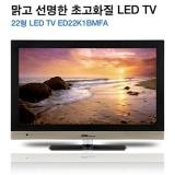 [하이마트] 대우디스플레이 54.6cm LED TV ED22K1BMFA 스탠드형