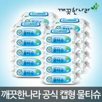 깨끗한나라 페퍼민트 물티슈 캡형 70매20팩