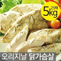[오쿡] 오리지날 닭가슴살 5kg (200gx25개)