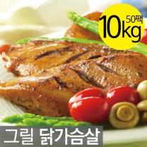 [오쿡] 그릴 닭가슴살 10kg (200gx50개)