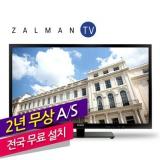 [하이마트] 잘만테크 32 LED TV ZTVD3200 (스탠드형) (일부 통신사와 리모콘 호환이 안될 수 있습니다.)