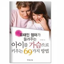[책이있는마을] 유태인 엄마가 들려주는 아이를 가슴으로 키우는 69가지 방법