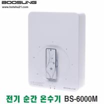 부성핫슈 순간식 전기온수기(신형) BS-6000M (0~6KW)