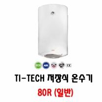 [아리스톤] 저장식 전기 온수기 TI 80R (하향식, 80L, 2.5KW)