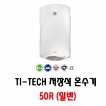 [아리스톤] 저장식 전기 온수기 TI 50R (하향식, 50L, 2.5KW)