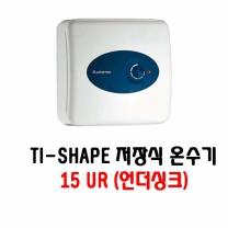[아리스톤] 저장식 전기 온수기 TI-Shape15 UR (상향식, 15L, 1.5KW)
