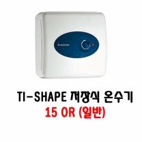 [아리스톤] 저장식 전기 온수기 TI-Shape15 OR (하향식, 15L, 1.5KW)