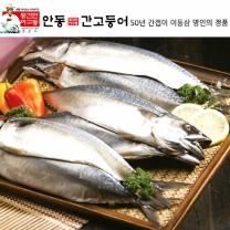 [기획초특가]이동삼 안동간고등어 3손(6마리)/손당 350g