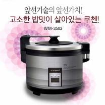 [리홈] 쿠첸 전기 보온 밥솥 WM-3503 /주방가전/밥솥/