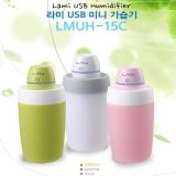 [라미] USB 가습기 LMUH-15C /겨울가전/습기/미니가습기/