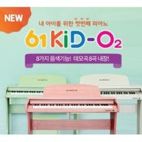 삼익 디지털피아노 61KID-O2