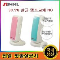 [신일] 칫솔살균기 STD-131BL(블루)/STD-11KPG(핑크)