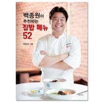 [서울문화사] 백종원이 추천하는 집밥 메뉴 52/백종원이 추천하는 집밥메뉴 54(선택)