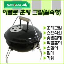 [뉴테크] 아폴로훈제그릴(실속형)-구성:훈제그릴/스텐석쇠/숯받침대/착콜홀더/손잡이