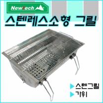 [뉴테크] 소형 스텐바베큐그릴-구성:스텐그릴/가위