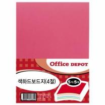 4절 색 하드보드지(5매/OfficeDEPOT)