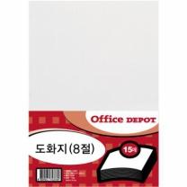 8절 도화지(15매/OfficeDEPOT)