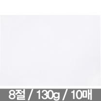 [118393]도화지 8절 130g(10매/근영사)