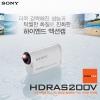 [소니정품]하이엔드 액션캠 HDR-AS200V...