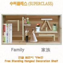 [수퍼클래스] 독립형 한글 장식선반-가족 /선반,한글선반/장식선반/한글장식선반