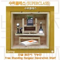[수퍼클래스] 독립형 한글 장식선반-봄 /선반,한글선반/장식선반/한글장식선반