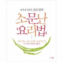 [그리고책]소문난 요리법