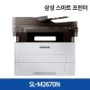 삼성 스마트 프린터 레이저 흑백 복합기 [SL...