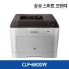 삼성 스마트 프린터 레이저 컬러 [CLP-68...