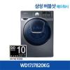 삼성 버블샷 애드워시 드럼세탁기 [WD17J7...