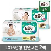 2018 보솜이 리얼코튼 밴드 공용 2팩