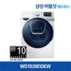 삼성 버블샷 애드워시 드럼세탁기 [WD19J9...