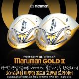 2016 마루망 GOLDII (골드2) 고반발 드라이버 [남성용]