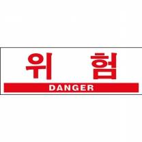 위험(DANGER)(0994)