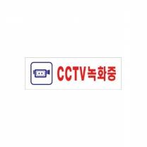[126626]CCTV녹화중(0288/250X80X2t)