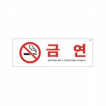 [126648]금연(금연구역에서 흡연 시..)/270X95X2T0140/아트사인)