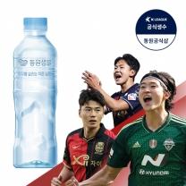 [동원] 샘물 생수 500ml x40병(20병 x2box)