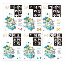 [길벗스쿨] 2016년 기적의 초등수학 1-6학년 선택구매