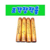 6형제_ 조각장작윷(매란국죽)-대(HJWO500)