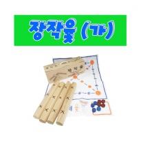 6형제_ 장작윷(가)(HJWO900)