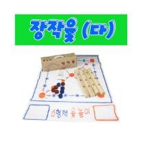 6형제_ 장작윷(다)(HJWO500)