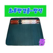 6형제_ 방석(중) - 화투판겸용(HJBS100)
