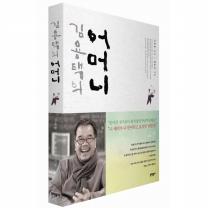 [문학동네]김용택의 어머니