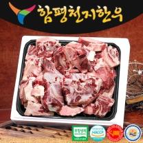 [함평축협 천지한우] 잡뼈 1kg (친환경 무항생제)