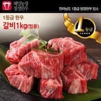 [해밀농장] 전라도 청정한우 1등급 갈비(찜용) 1kg