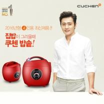 쿠첸 미니밥솥 4인용 CJE-NA0401